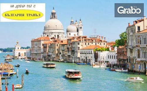 Посети <em>Загреб</em>, Милано, Венеция и Езерата Гарда и Лаго Ди Маджоре! Екскурзия с 4 Нощувки със Закуски, Плюс Транспорт