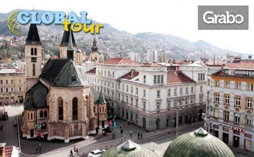 Екскурзия до Вишеград, <em>Сараево</em> и Дървения Град! 2 Нощувки със Закуски, Транспорт и Възможност за Босненските Пирамиди