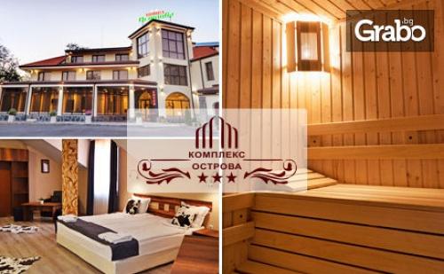 Посети <em>Пловдив</em>! Нощувка със Закуска и Вечеря, Плюс Сауна и Парна Баня