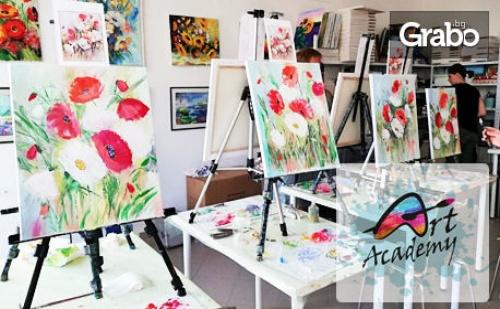 3 Часа Тиймбилдинг с Рисуване на Картина - за до 8 Човека
