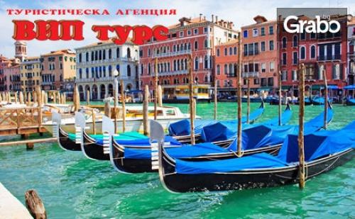 През Май до <em>Венеция</em>! 3 Нощувки със Закуски, Плюс Самолетен Транспорт