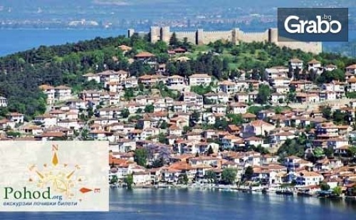 Еднодневна Екскурзия до Скопие и Езерото Матка на 10 Февруари