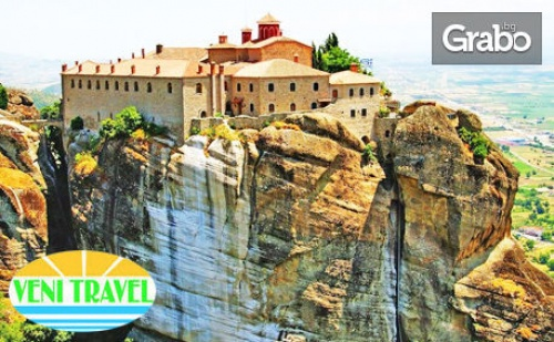 За 3 Март до Солун и Паралия Катерини! 2 Нощувки със Закуски, Плюс Транспорт и Възможност за Метеора