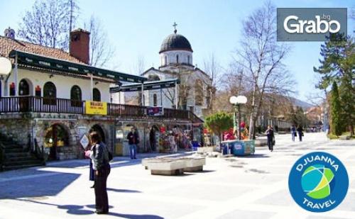 Великден в Сърбия! 2 Нощувки със Закуски, Обеди и Празнични Вечери в Сокобаня, Плюс Транспорт и Посещение на Пирот