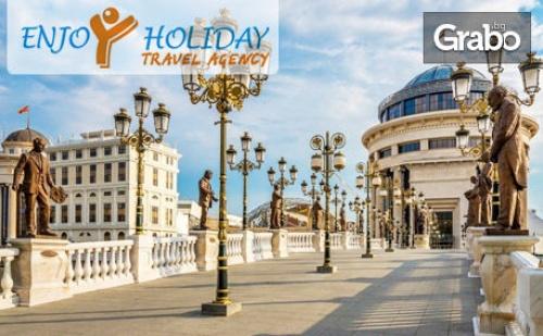 За Великден до <em>Охрид</em>, Скопие, Дуръс, Елбасан и Струга! 3 Нощувки със Закуски и Вечери, Плюс Транспорт