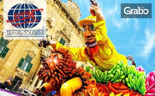 На Карнавал в <em>Малта</em>! Екскурзия с 3 Нощувки със Закуски в Хотел Park 3+* в Слима, Плюс Самолетен Билет и Водач по Време на Пътуването