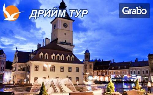 За 3 Март или 24 Май до Синая и <em>Букурещ</em>! Екскурзия с 2 Нощувки със Закуски, Плюс Транспорт