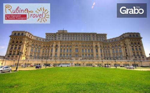 Еднодневна Екскурзия до <em>Букурещ</em> с Посещение Природонаучния Музей на 9 Март
