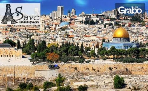 През Май до Израел и Светите Земи! 3 Нощувки, Закуски и Вечери във Витлеем, Обиколка на Тел Авив и Яфо, Плюс Самолетен Транспорт