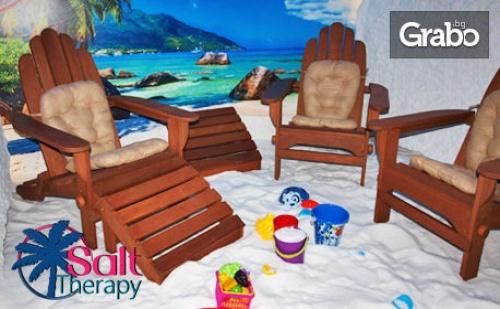 Солна Терапия за Дете или Възрастен