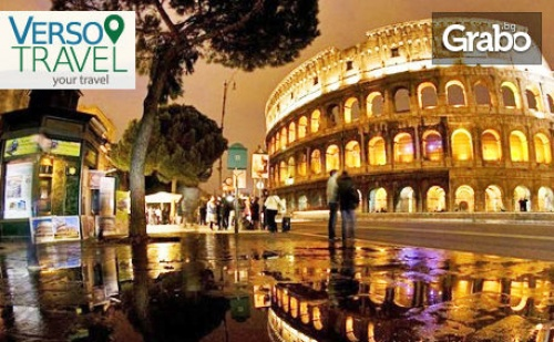 Екскурзия до Рим през Юли! 3 Нощувки със Закуски, Плюс Самолетен Транспорт