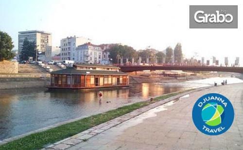 8 Март в Ниш! 2 Нощувки със Закуски и Празнични Вечери със Сръбска Музика и Напитки