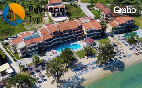 Почивка на Острова на Сирените - <em>Тасос</em>! 3 Нощувки на База All Inclusive в Хотел Rachoni Bay Resort 3*, Плюс Транспорт