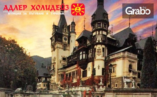 Екскурзия до <em>Букурещ</em>, Синая и Замъка Пелеш! 2 Нощувки със Закуски, Плюс Транспорт