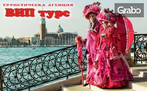 Last Minute Екскурзия до Верона и Милано! 3 Нощувки със Закуски, Самолетни Билети и Възможност за Карнавала във Венеция