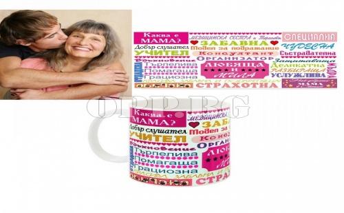 Каква е Мама Върху Керамична Чаша