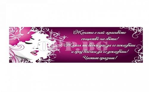 Магнит по Избор за 8-Ми Март с Красив Текст на Български Език
