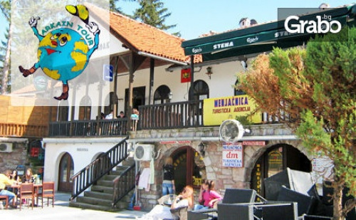 За 3 Март в Сръбския Курорт Сокобаня! 2 Нощувки със Закуски и Вечери в Хотел Банбус 3*