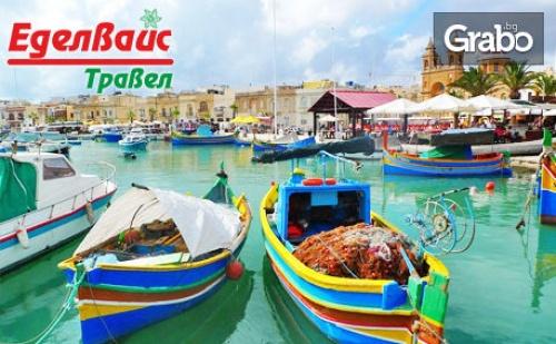 Екскурзия до <em>Малта</em> през Март или Април! 4 Нощувки със Закуски и Вечери, Плюс Самолетен Транспорт