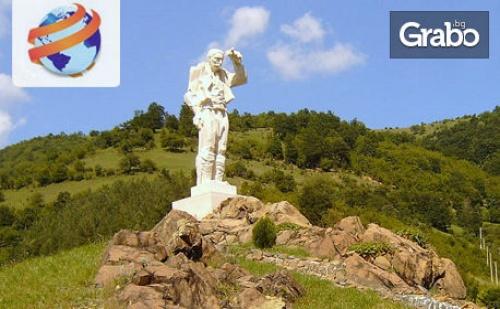 Еднодневна Екскурзия до Манастира седемте Престола, Паметника дядо Йоцо и Водопада Скакля - на 24 Март или 7 Април