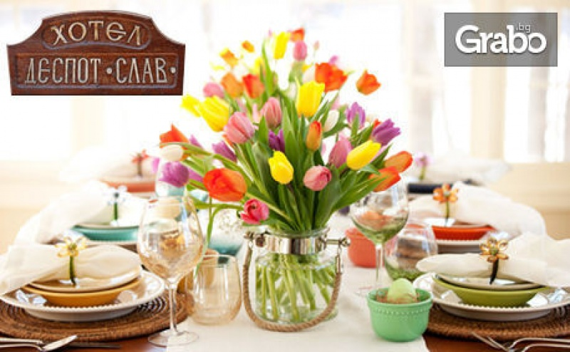 Великденски или Майски Празници за Двама в <em>Мелник</em>! 2 или 3 Нощувки със Закуски и Вечери - Едната Празнична