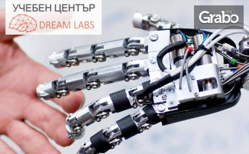 4 посещения на курс по роботика с Lego Mindstorms за дете на 9 - 16г, от Учебен център Dreamlabs