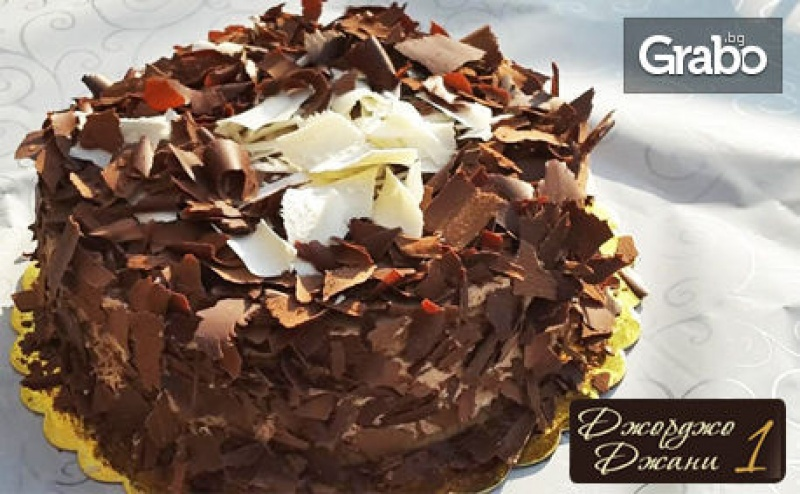 Торта по Избор! Шоколадова, Ванилова с Боровинки или Голяма Правоъгълна