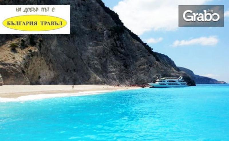 Великденска Екскурзия до Остров <em>Лефкада</em>! 3 Нощувки със Закуски, Плюс Транспорт