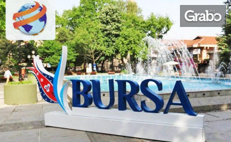 По Пътя на Коприната през Юни! Екскурзия до Бурса и Одрин с 2 Нощувки със Закуски, Транспорт и Възможност за Улуда