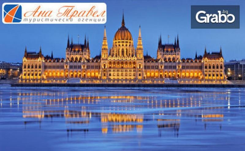 През Април до Будапеща! 2 Нощувки със Закуски, Плюс Транспорт и Възможност за <em>Виена</em>