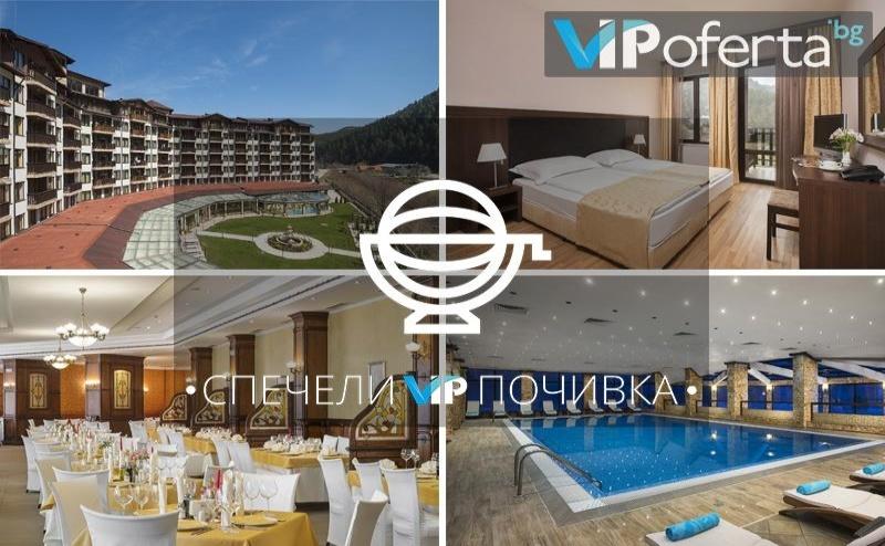Спечели Петзвездна Почивка за <em>Двама</em> в Спа Столицата на Балканите в Балнео Спа Хотел Свети Спас, Велинград