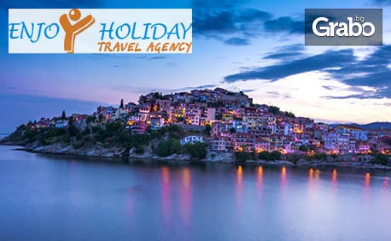 Великден на Остров Тасос! 3 Нощувки със Закуски, Плюс Транспорт и Посещение на Вила Армира, <em>Кавала</em> и Порто Лагос