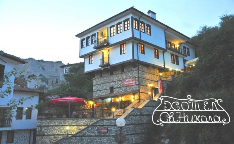 Нощувка на човек със Закуска и Вечеря от Семеен Хотел Свети Никола, <em>Мелник</em>