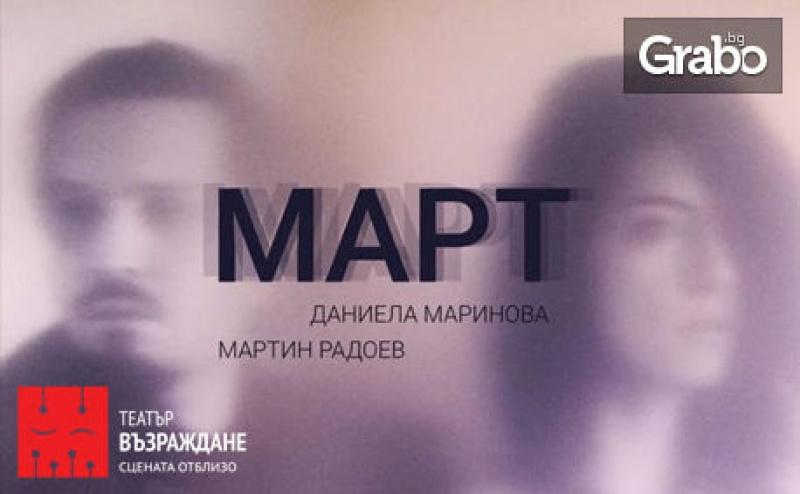 Спектакълът март с Режисьор Ованес Торосян - на 5 Април