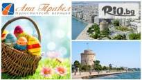 Почивка за Великден в Гърция! Тридневна екскурзия до Солун - Катерини Паралия и възможност за посещение на Метеора! 2 нощувки със закуски + транспорт - за 130лв, от ТА Ана  ...