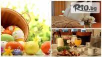 ВЕЛИКДЕН В ГЪРЦИЯ! 4 нощувки, с включени закуски и вечери + Празничен Великденски обяд с богато меню, фолклорна програма и музика на живо, от ТЕСКО ГРУП