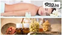 Открийте своя път към красотата и спокойствието! Ориенталски масаж с ароматно масло от грозде на цяло тяло - 60 минути само за 19.90лв, от Студио GIRO