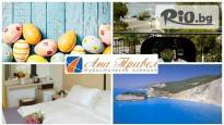 Великден на о.Лефкада, Гърция! 3 нощувки със закуски и Празничен Великденски обяд + транспорт, от ТА Ана Травел