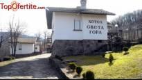 Село Орешак, хотел Света Гора! 1 нощувка за четирима
