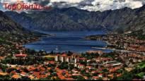 5- дневна екскурзия до Черногорската ривиера, Дубровник, Будва, Котор, Шкодренското езеро с 4 нощувки + закуски, вечери, транспорт и фериботни такси