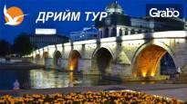 До Солун, Паралия и Скопие! 2 нощувки със закуски, транспорт и възможност за посещение на Метеора